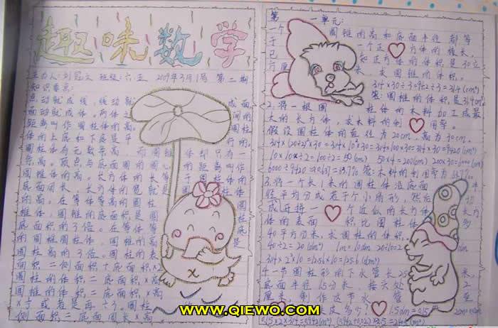 三年级的手抄报的图案是怎么画的?