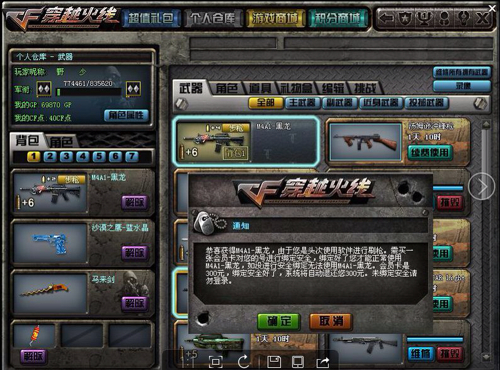 逆战好的仓库截�_朋友cf卡枪,卡完了给截图在仓库里面呢.但是他说要300