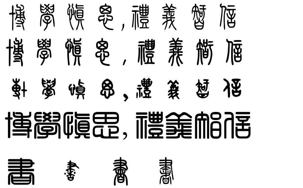 """博学慎思,礼义智信""""""""书""""的繁体和篆书的写法图片"""