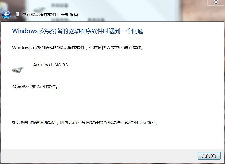 windows7专业版系统安装arduino驱动出错如何解决?有截图.
