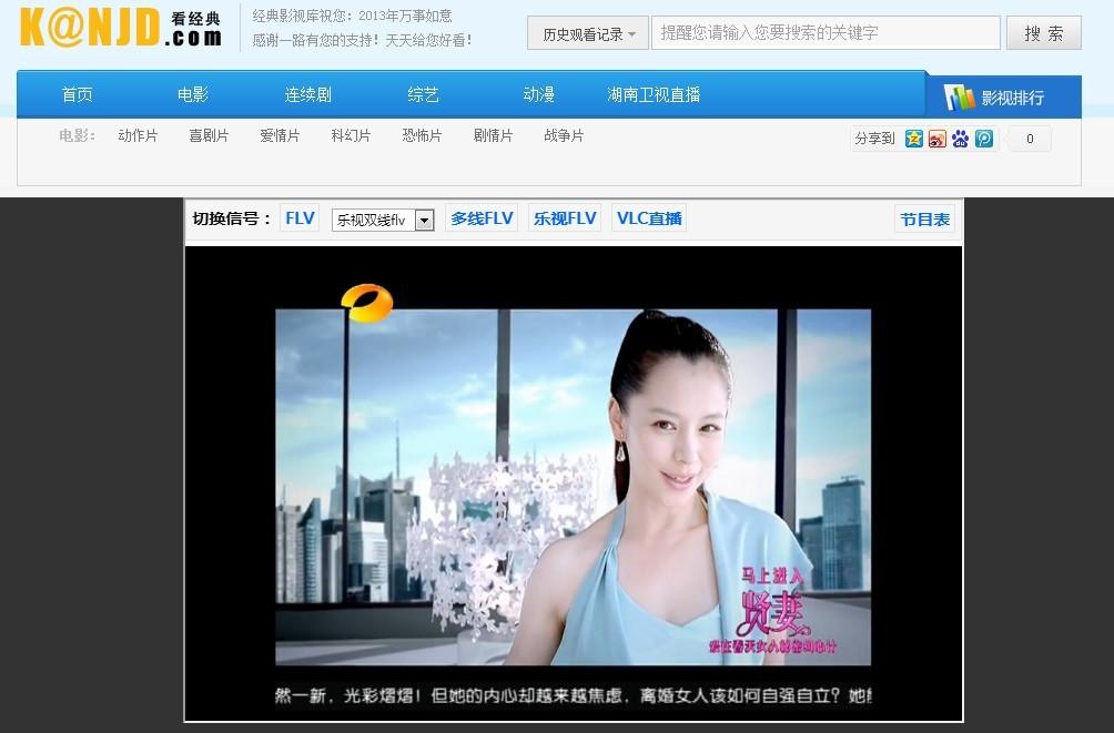 比如看湖南卫视高清频道 有算进湖南台的收视率吗