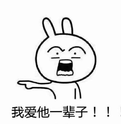 信息中心 求下面这个系列的兔子表情包,要全的,谢谢     为了解决用户图片