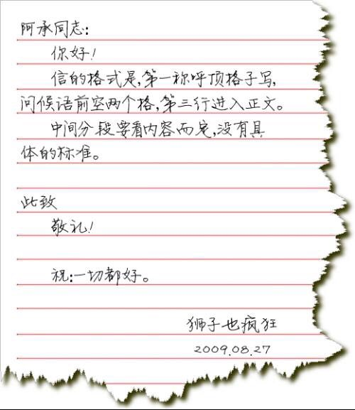 书信的格式怎么写?麻烦写在纸上告诉我,谢谢图片