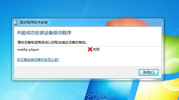 win7旗舰版无法安装设备驱动程序(us)
