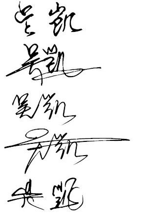 个性签名带笔画