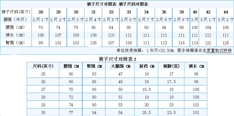 厘米和腰围尺换算
