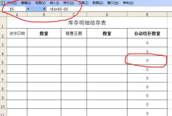 excel库存表格模板_用excel啊 ,如下图:画个 表格
