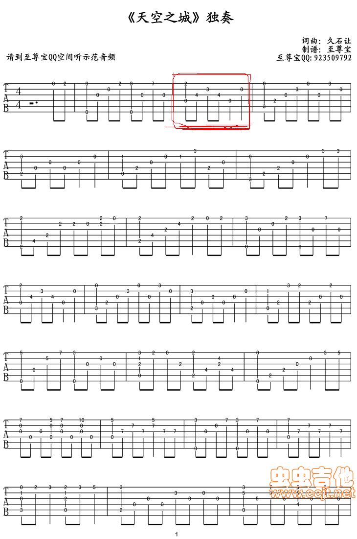 天空之城吉他谱有些地方的音我连不起来图片