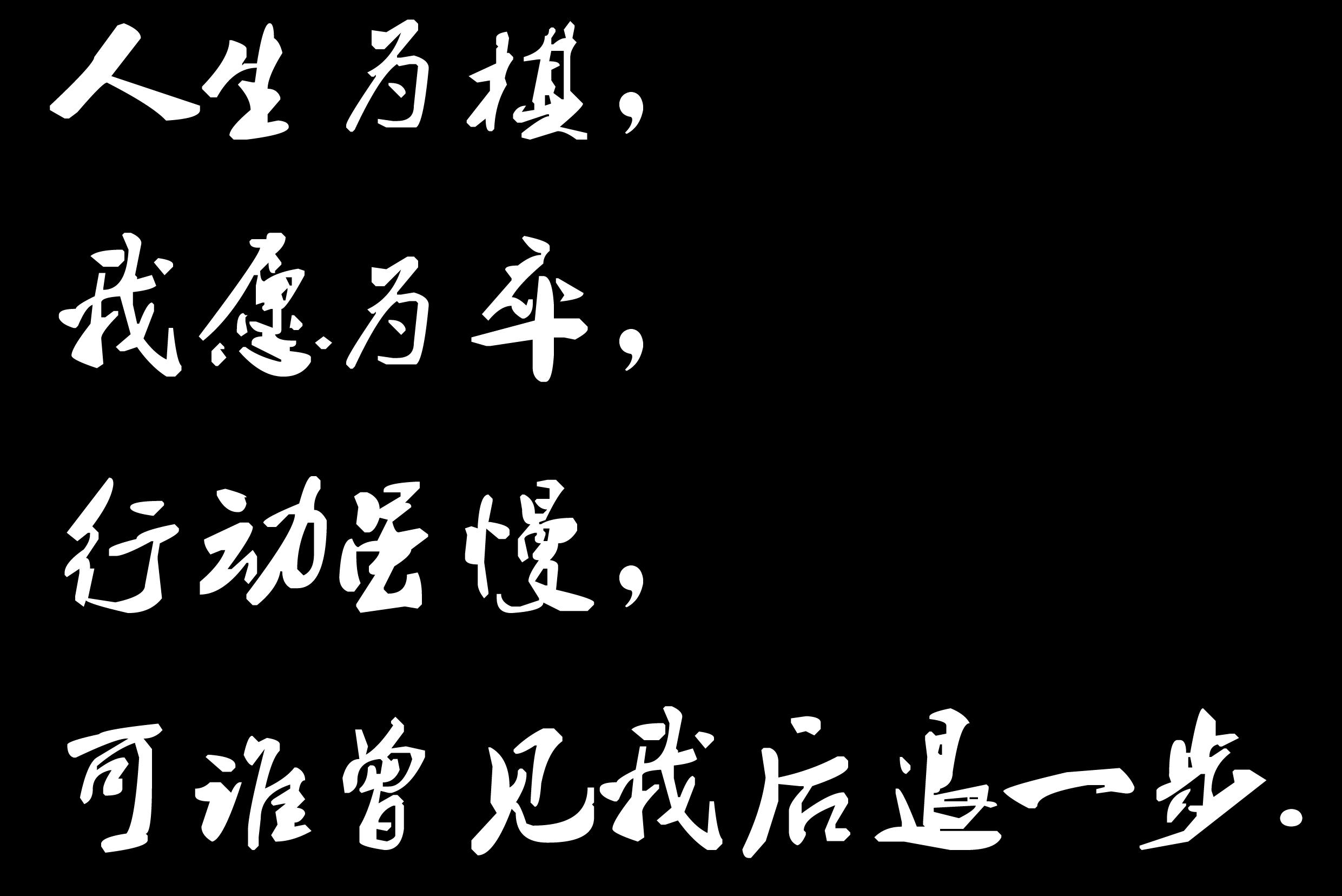 字纯文字图片_qq头像黑底白字 - 唯美图片网_个性网黑底白字图片-