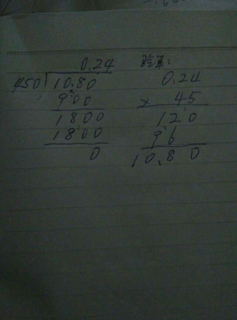 竖式计算并验算10.8÷45