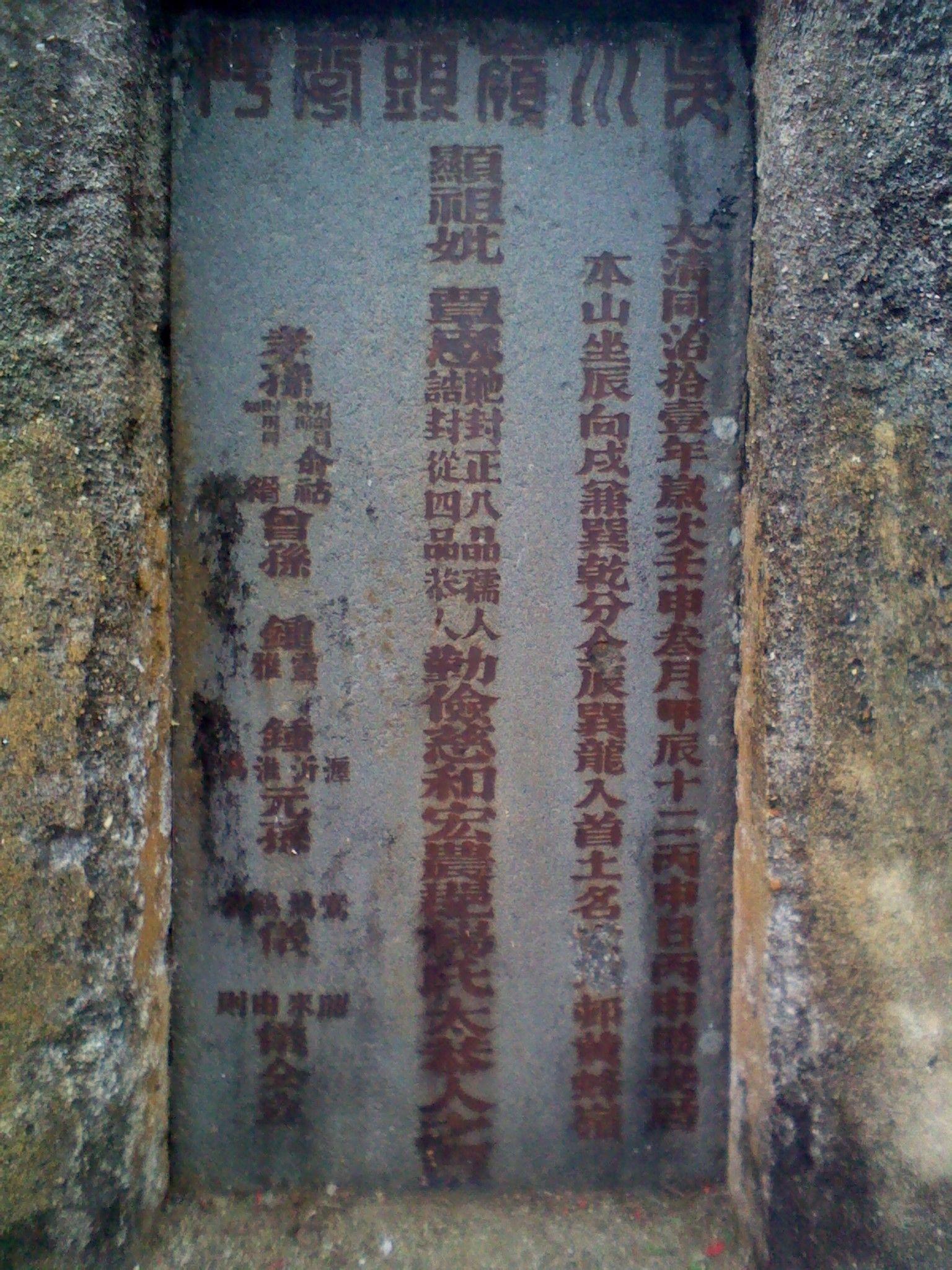 李伯豪古墓墓碑:谁能帮我解答这墓碑的意思图片