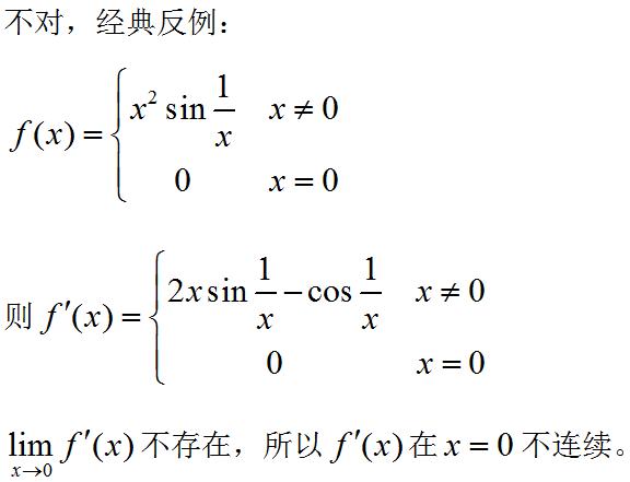 各式函数的导函数