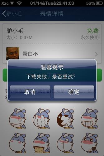 为什么iphoneqq上下不了驴小毛的表情图片