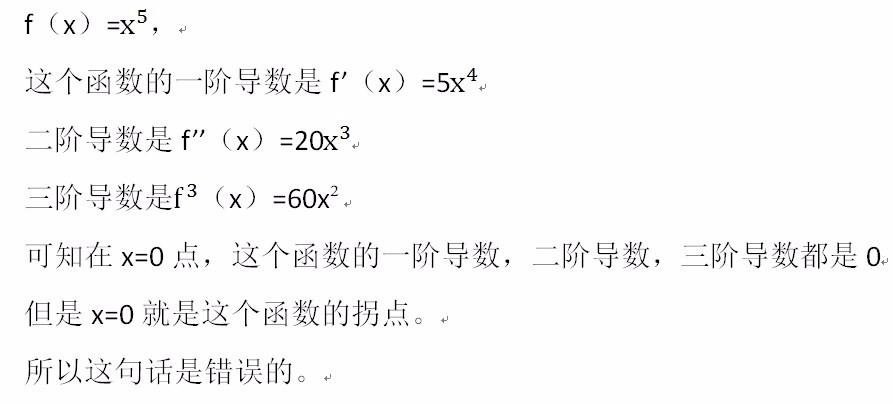 三阶导数等于0