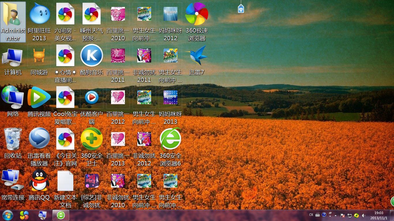 win7显示桌面图标在哪 win7桌面显示ie图标 win7显示桌面高清图片