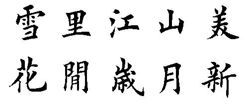 雪里江山美,花间岁月新,横联:红梅报春(对联图片