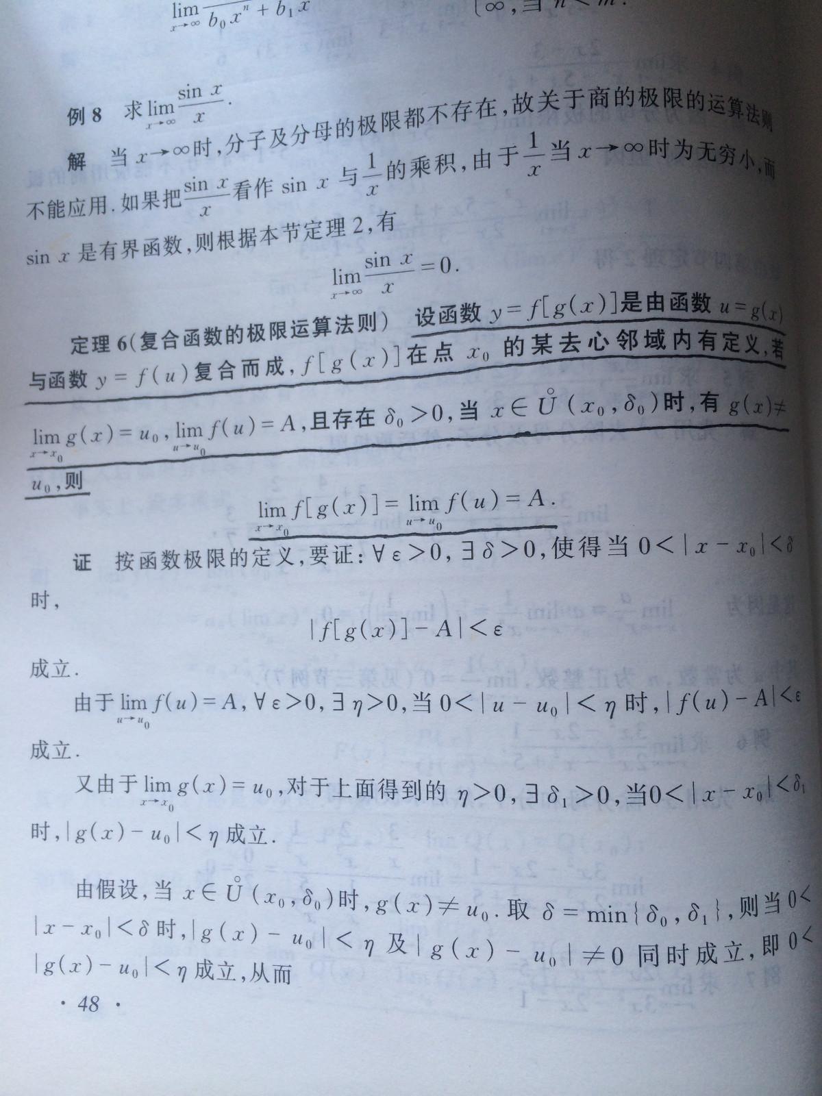 复合函数极限的证明