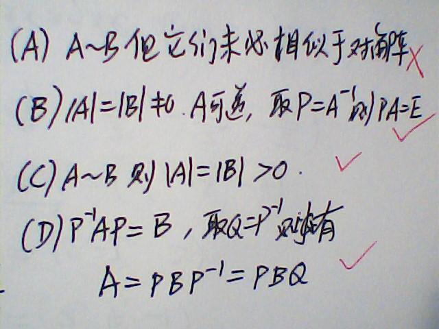 设a和b均为n阶可逆矩阵,其中