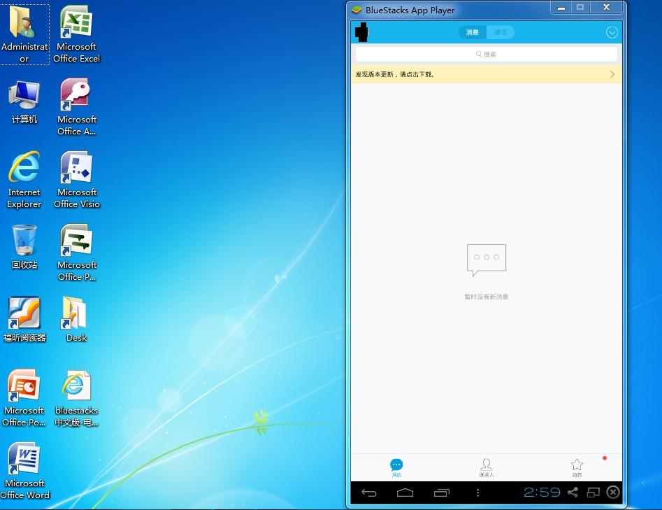 com/moileqq下载个安卓手机qq双击安装