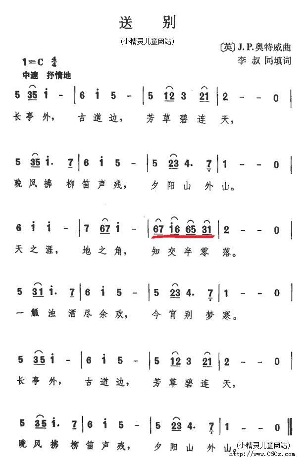 新人学10孔布鲁斯口琴,乐理不好,吹《送别》的时候吹到图中红色画线的图片