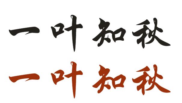 怎样把下载的华文行楷加入到输入法里图片