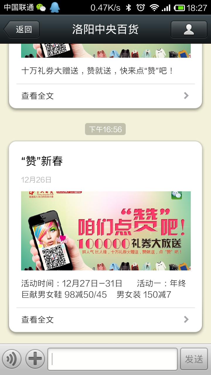 """微信公众平台""""被添加自动回复""""功能怎么才可以设置成""""图片"""