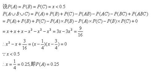设a,b,c两两独立的事件