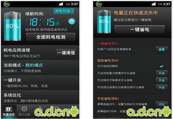 手机qq2014安卓版5.1