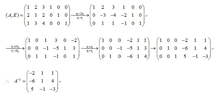 题目是利用矩阵的初等变换就下列矩阵的逆阵 第一排123第二排212第三排134题目是利用矩阵的初等变换就下列矩阵的逆阵 第一排123第二排212第三排134