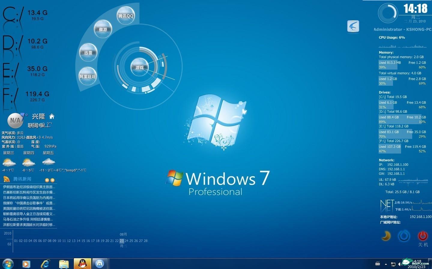 信息中心 我想找一个w7电脑桌面主题下载软件,什么软件比较好呢?