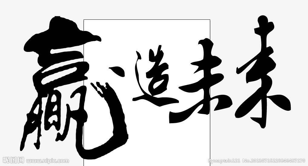 求 能在qq聊天使用的 书法字体图片