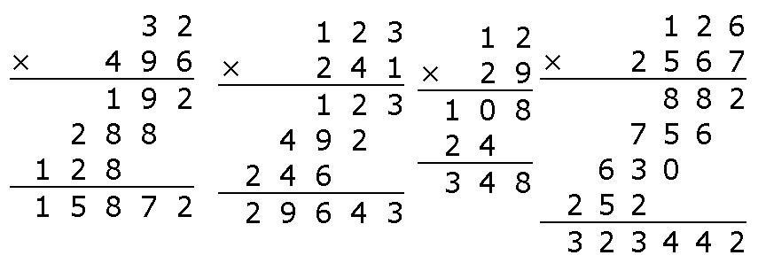 多位数乘法竖式训练题
