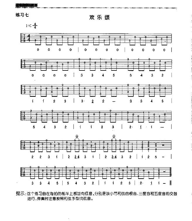 求吉他自学三月通里 的欢乐颂谱,书要正版的图片