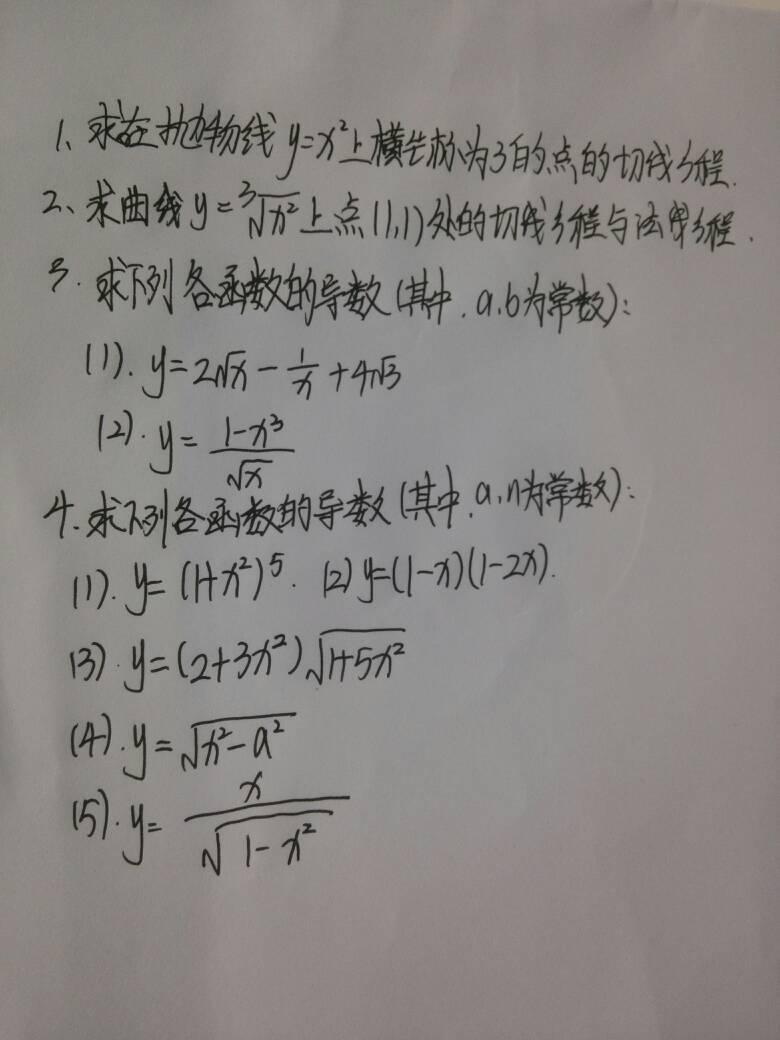 大学数学微积分图片