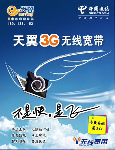 我想问下现在电信天翼.3G无线宽带在荆州长江大学信号好吗 现在荆州图片