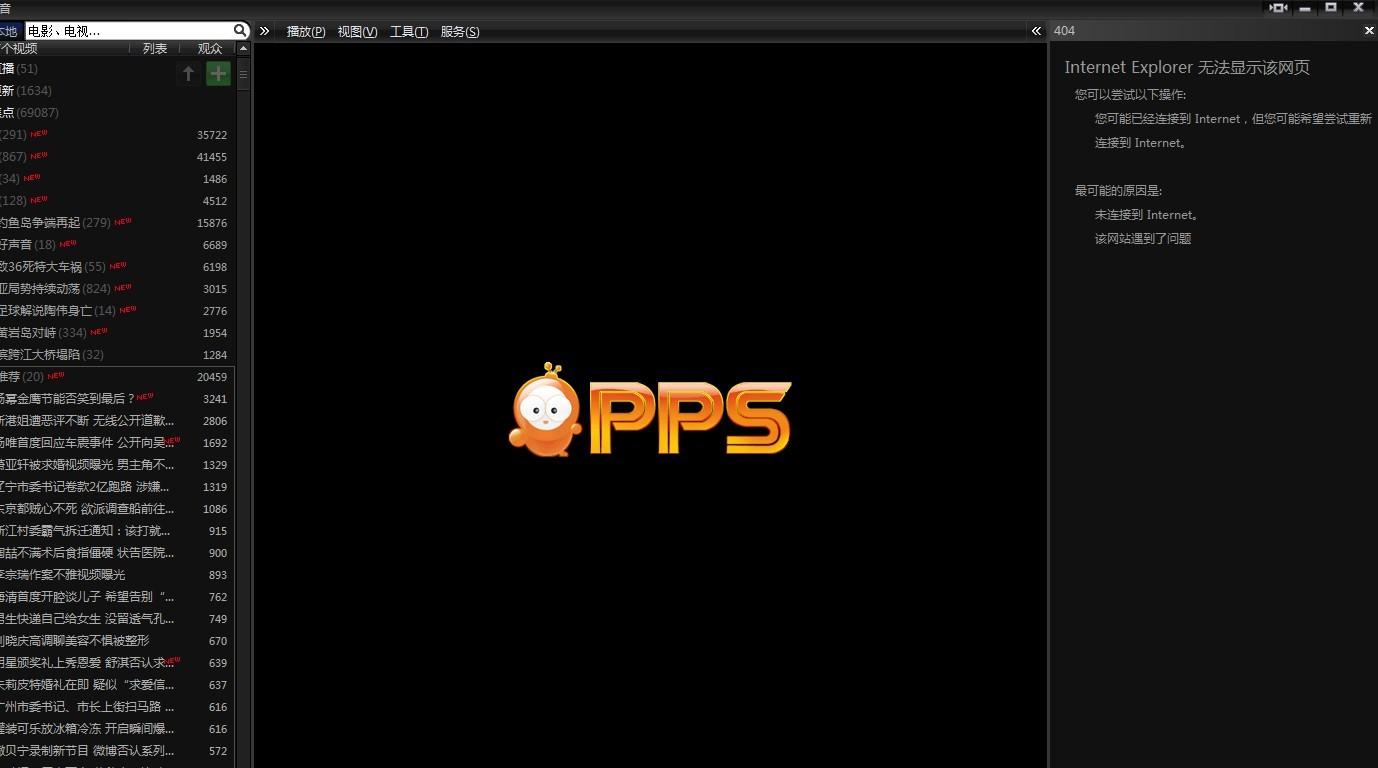 电脑开了pps看电视后很卡怎么办?关了还是一样,没开pps之前网速很快