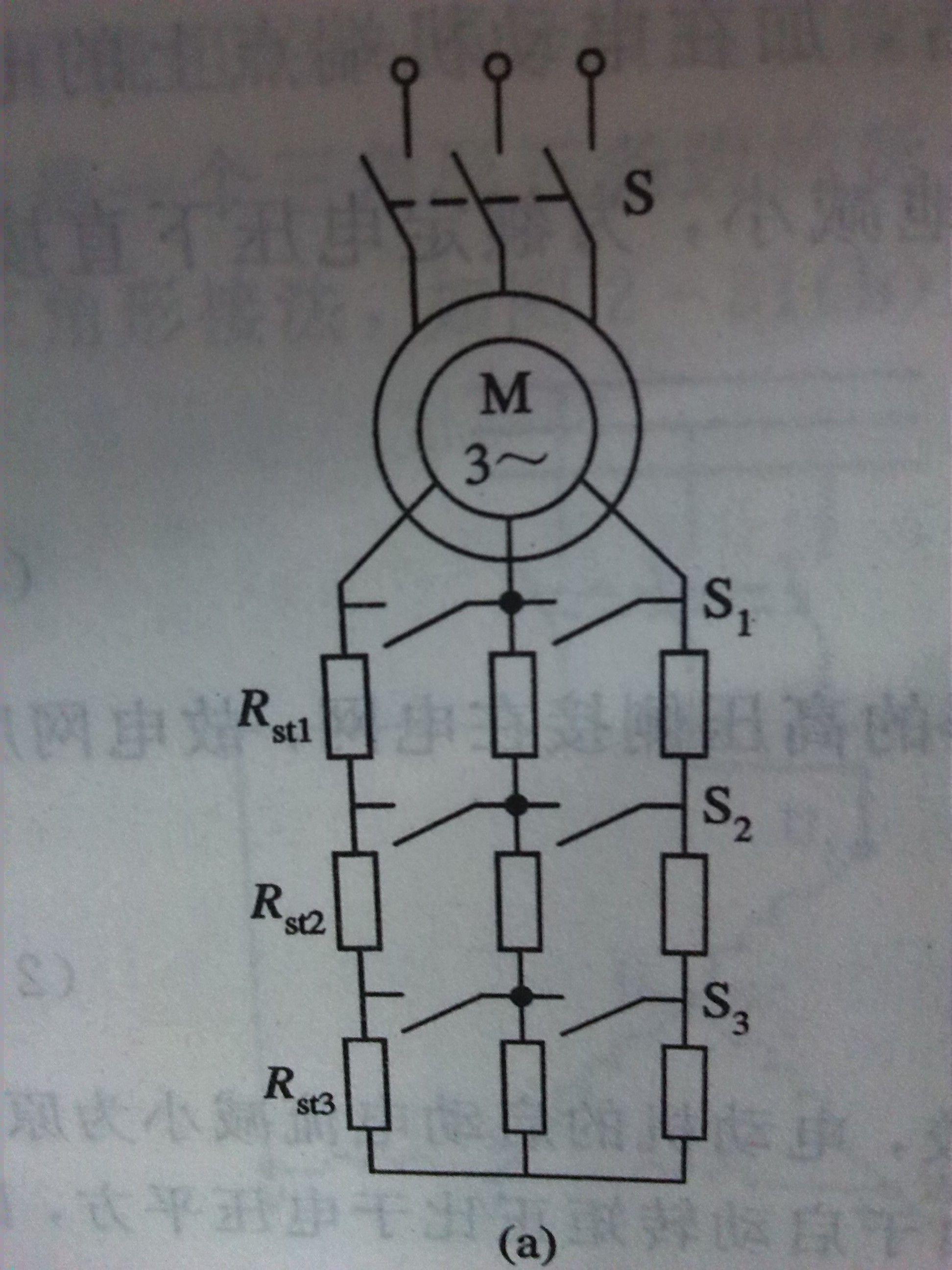 谁能告诉我绕组式电机切除电阻的起动线路图高清图片