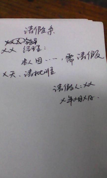 >> 文章内容 >> 酒店请假条怎么写  酒店员工请假条怎么写答:就是因有图片