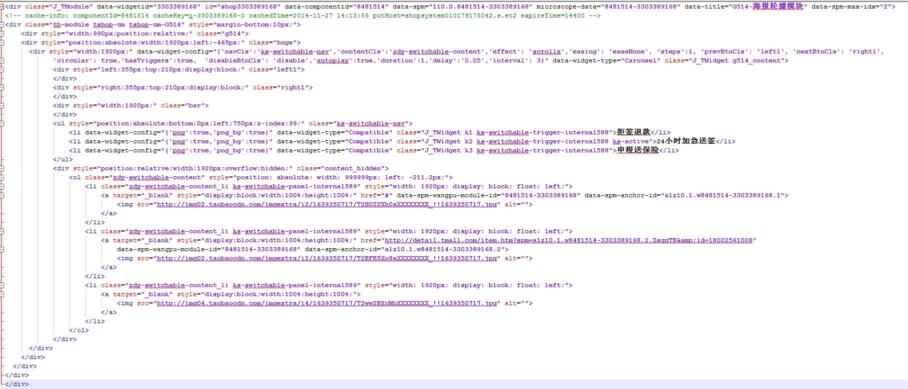 sdk模板代码淘宝全屏海报代码能用吗图片