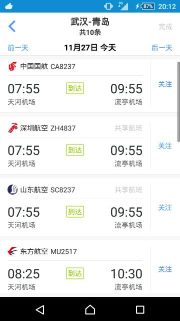 武汉到青岛飞机