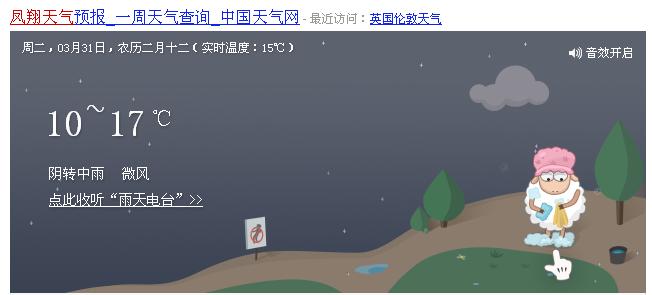 24小时天气预报 中央气象台 今天24小时天气预报图片 65670 652x295-