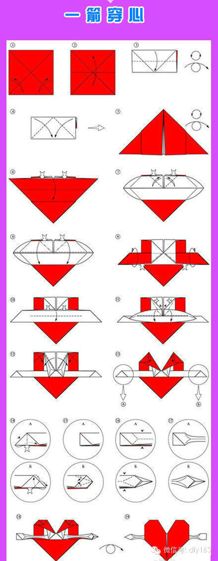 手工折心形的教案以及步骤图片