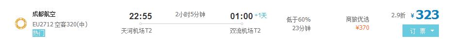 武汉到成都飞机几小时