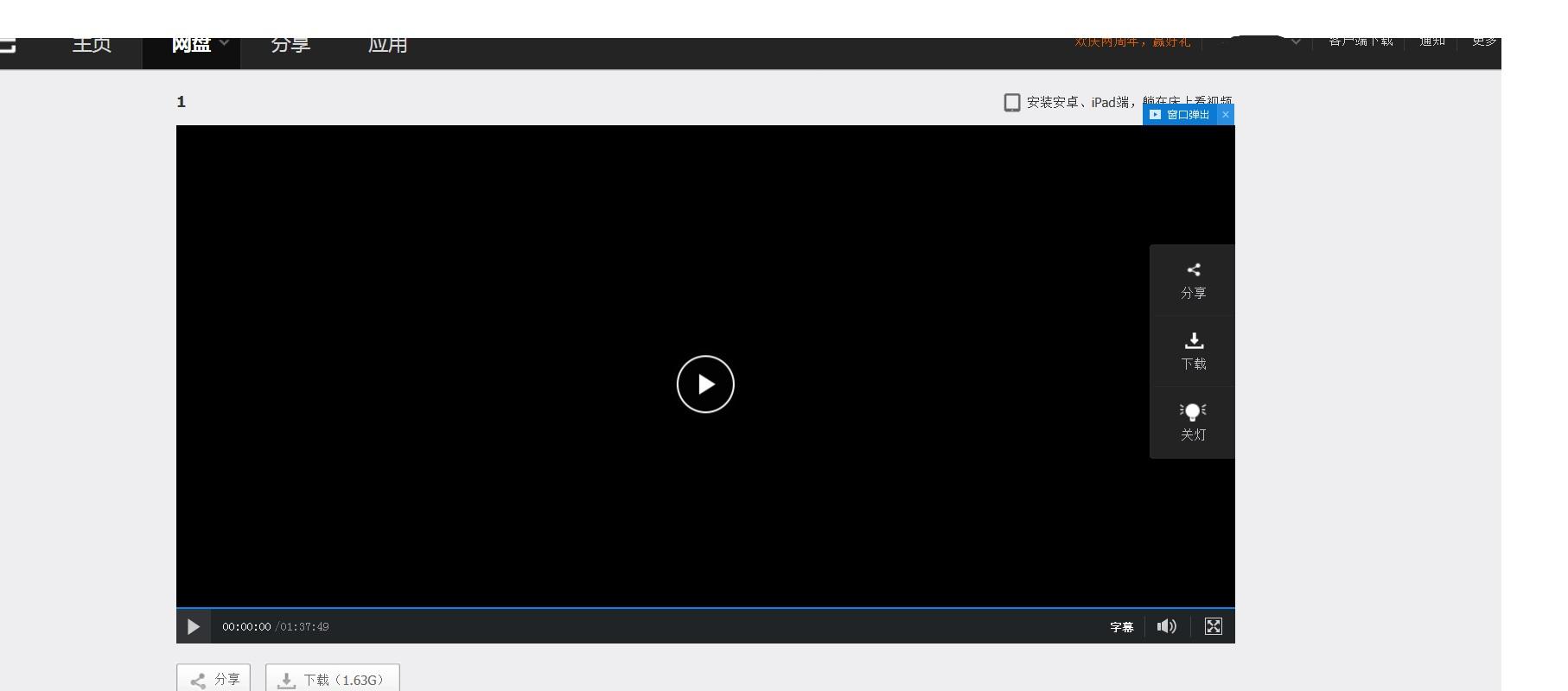 欧美男女做僾能播放的视频_百度网盘无法播放 百度网盘视频播放直接跳到片尾结束