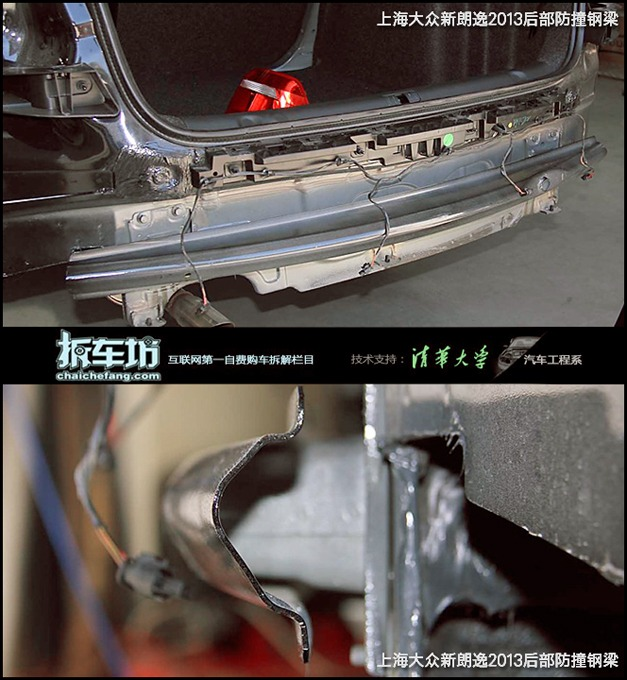 上海大众 新朗逸2013款 的后部防撞钢梁设置高清图片