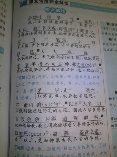 满江红赏析_送东阳马生序字词解释_送东阳马生序翻译注释