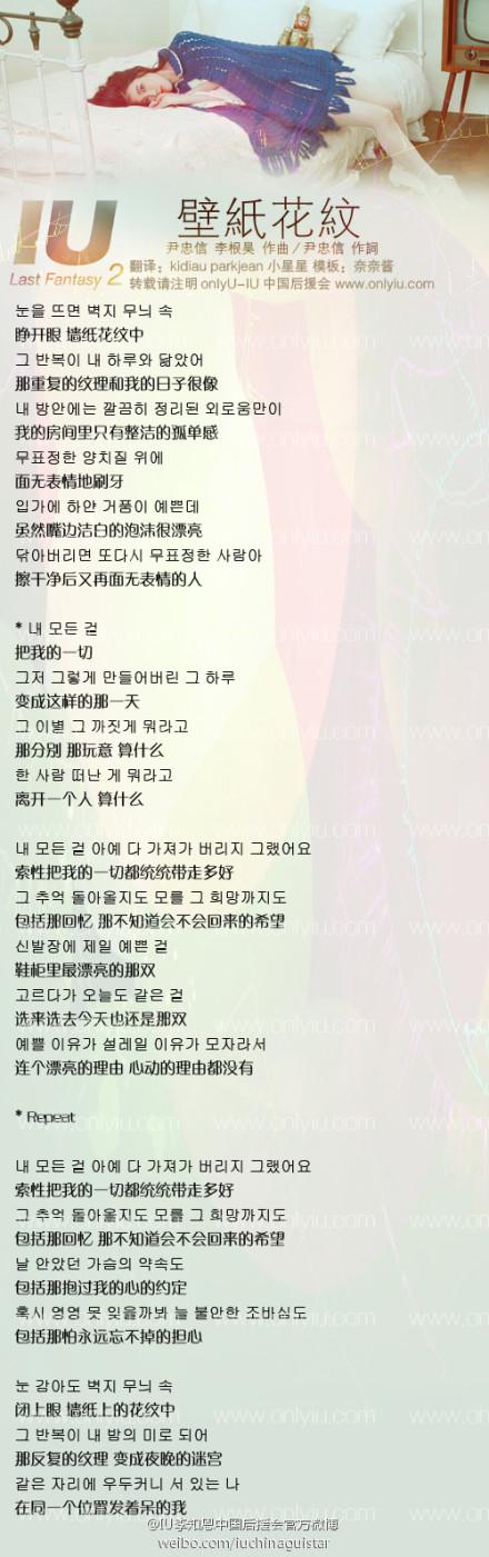 iu 壁纸花纹中文歌词图片