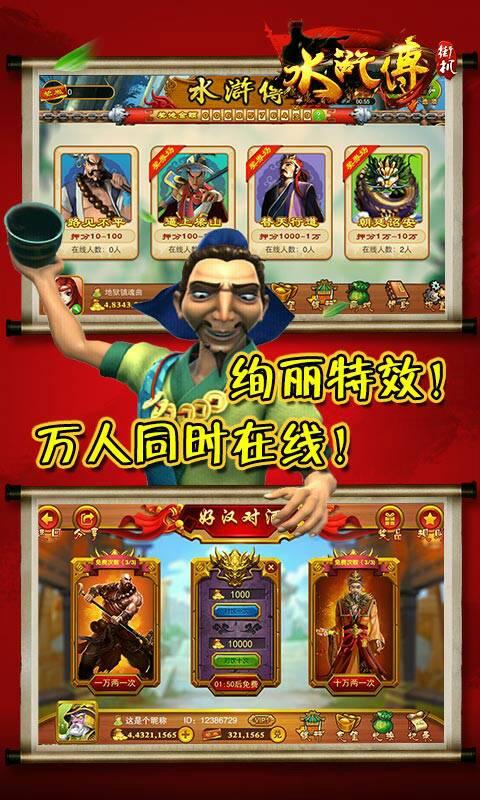 水浒传游戏机手机版是一个怎样的游戏?