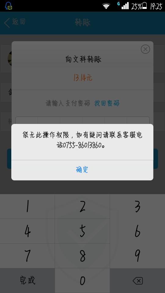 qq业务冻结解除网址_qq钱包冻结了会怎么样