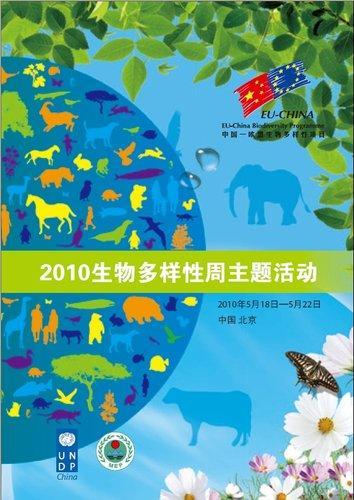 下列哪项是保护生物多样性的根本措施( )a.保护生物的图片
